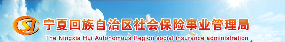宁夏回族自治区社会保险事业管理局网